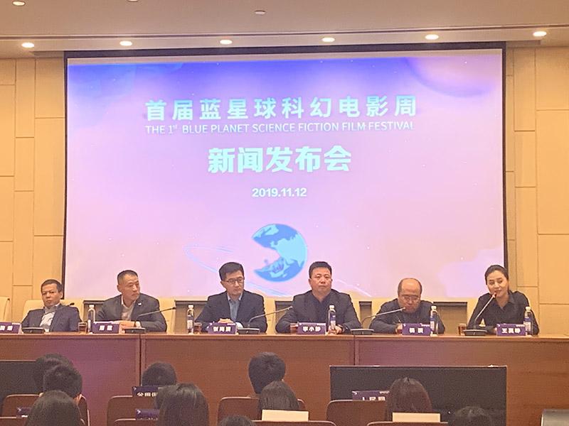 蓝星球科幻电影周将在南京开幕,刘慈欣任评委会荣誉主席