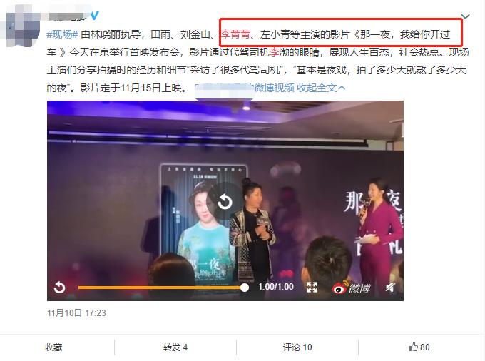 李菁菁宣布退圈是怎么回事?终于真相了,原来是这样!
