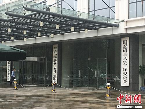 教育部回应云南幼儿园伤人事件:极大愤慨强烈谴责