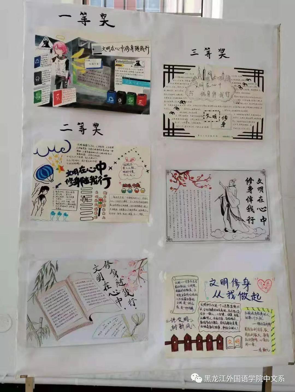 品格与修养的黑板报图片手绘-文明修身 - 5068儿童网