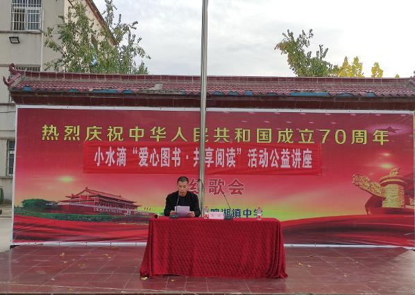 郑州小水滴志愿互助中心公益讲座走进雁鸣湖镇中学