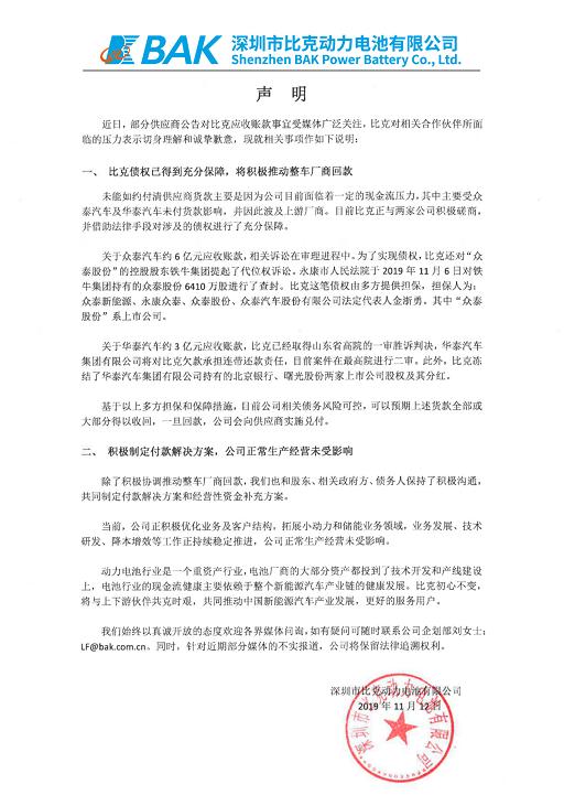 """比克动力为""""连环雷""""致歉 将积极推动整车厂商回款_汽车"""