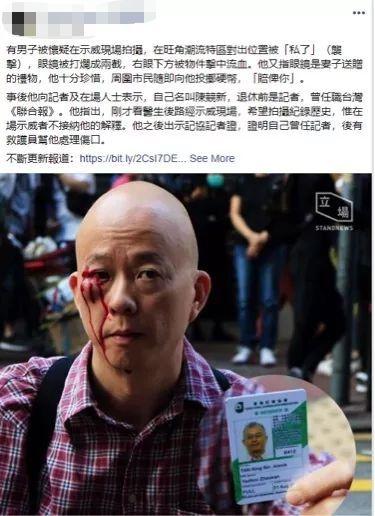 """""""人超好""""的港籍台媒记者,也被暴徒殴打了......"""
