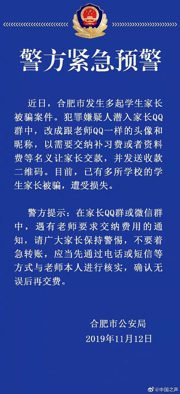 """合肥警方:已发生多起""""假老师""""潜入家长群诈骗资料费案件_通知"""