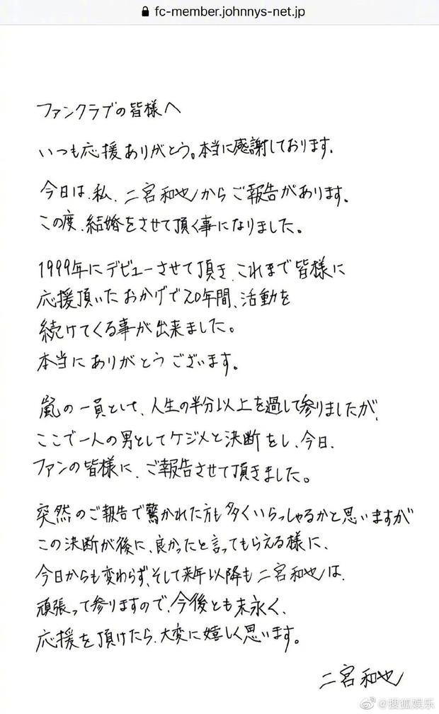 日本演员/歌手二宫和也公布婚讯!