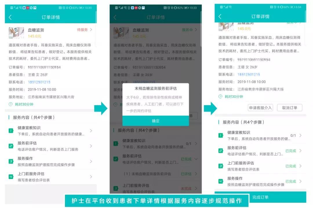 泰乐城 泰悦城康养中心完成建邺区首单 互联网 护理 上门服务 患者评价 很满意