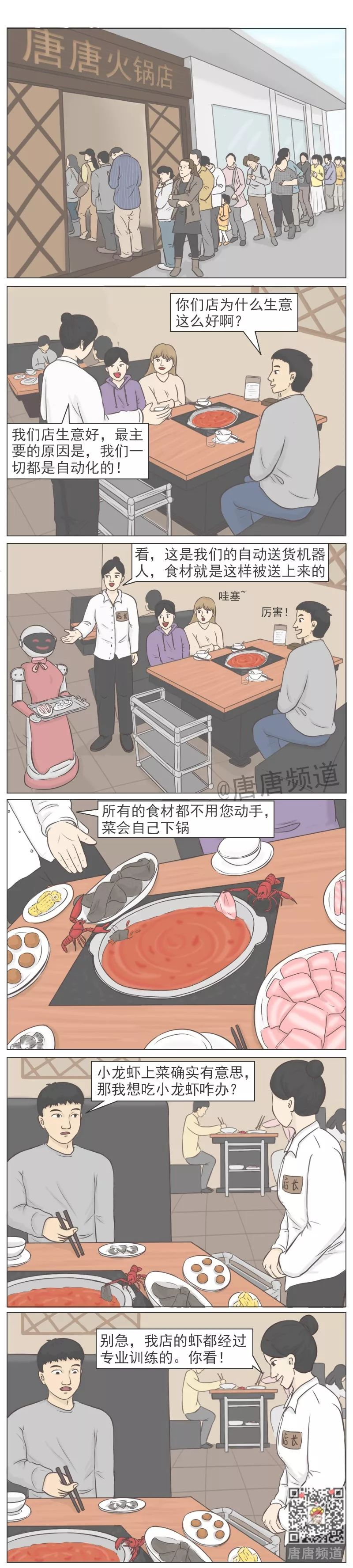 火锅店火爆全网独家秘笈!全因小龙虾太聪明(第139期)