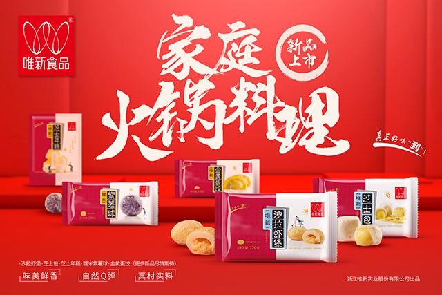 唯新食品推出全场景家庭火锅料理