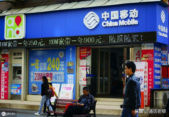 如何看待中国移动营收和利润双降?天大的好事儿啊!