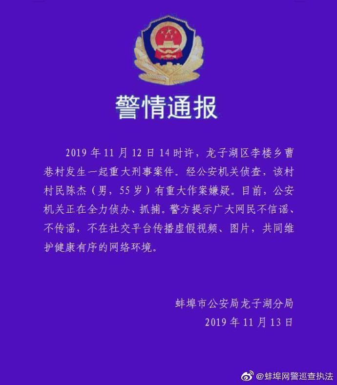 蚌埠发生命案致3死3伤,警方悬赏10万缉拿嫌疑人_陈杰