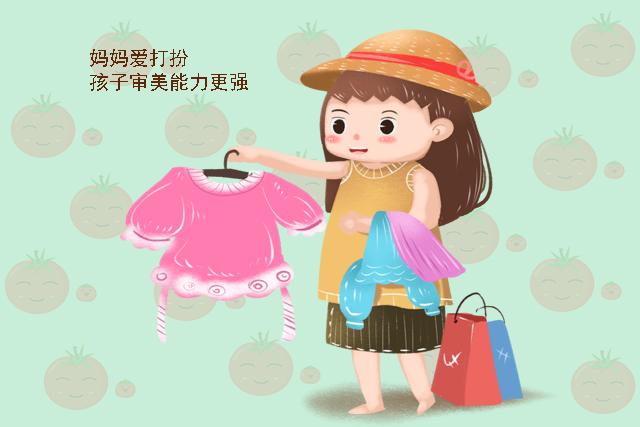 不爱打扮的妈妈和爱打扮的妈妈带大的孩子,长大后的差距很明显