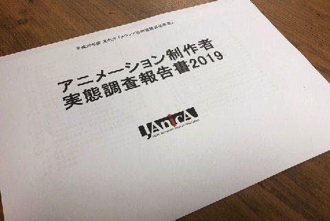 《动画从业者调查2019》公布 年收入低于300万日元者约4成