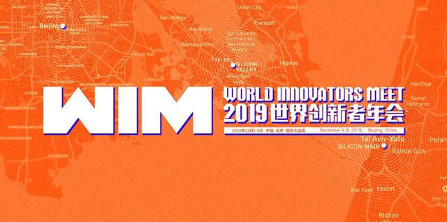 倒计时30天!WIM2019,遇见全球创新之巅_创新者