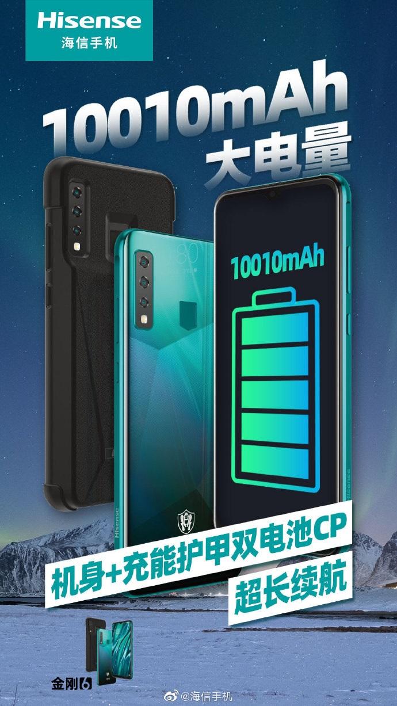 海信金刚6手机入网工信部:总电量为10010mAh_方面
