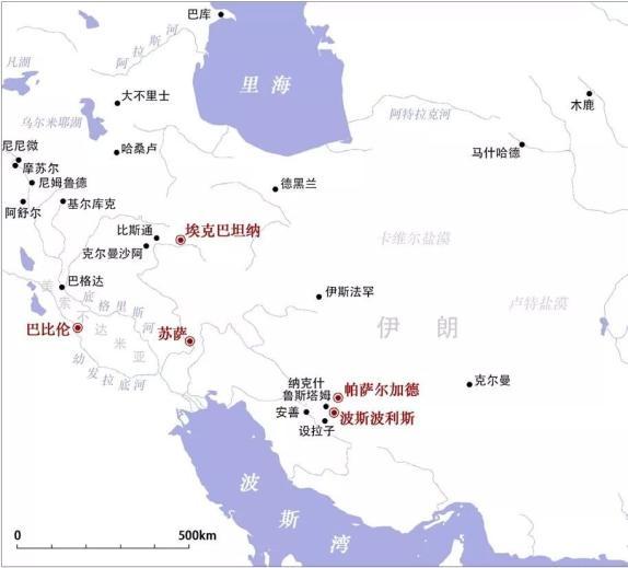 李零:在波斯打开世界历史之门
