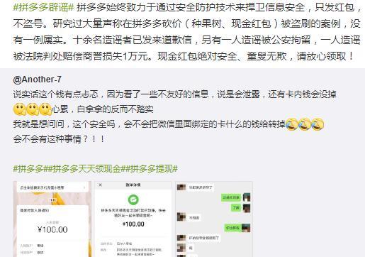 拼多多回应砍价存盗刷风险:十余名造谣者发来道歉信_黄钰涵