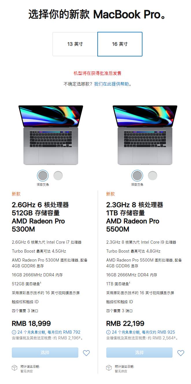 苹果推新款16寸MacBookPro,续航最长11小时,起售价18999元