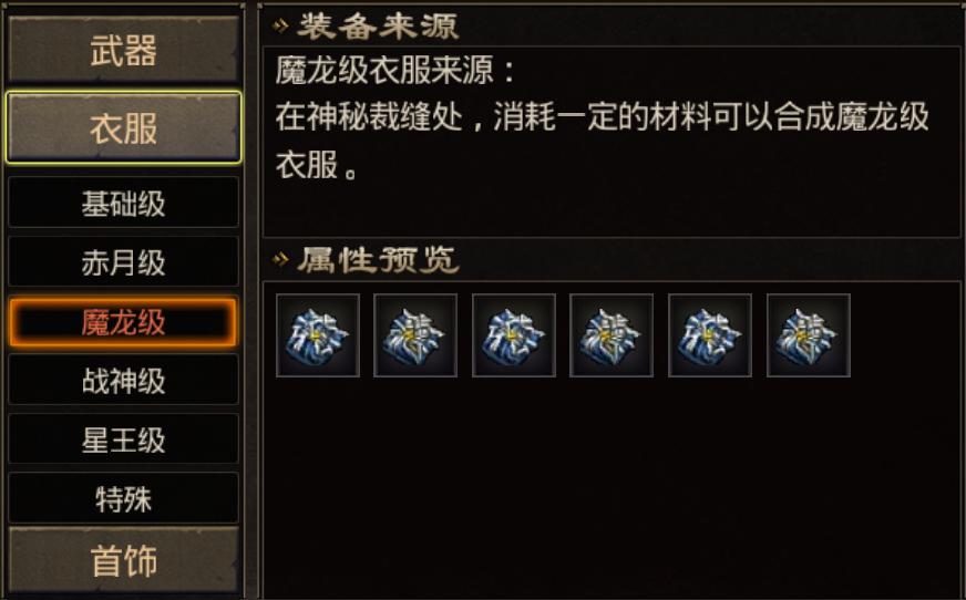 热血传奇:魔龙级战甲都长一样,来看看三职业心中是何所想?
