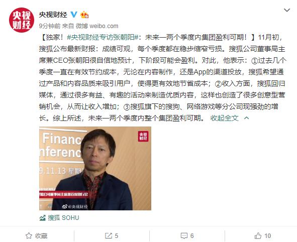 搜狐CEO张朝阳:未来一两个季度内集团盈利可期