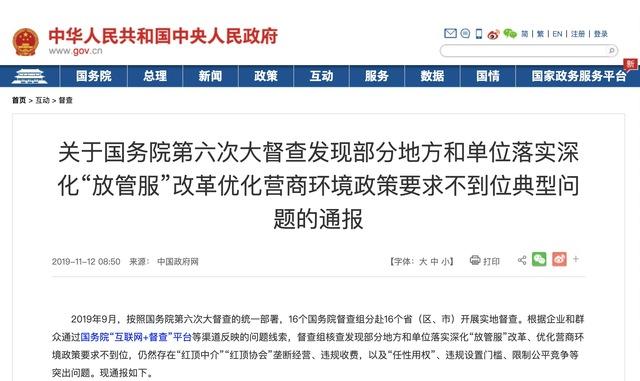 好莱坞电影明星国务院最新督查通报:山西辽宁