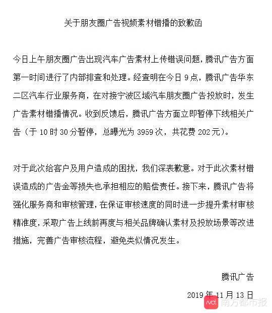 腾讯新闻哥致歉发生什么事了?腾讯新闻哥致歉令人震惊