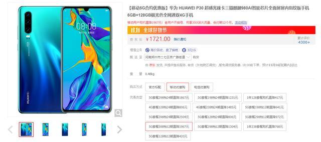 华为P30上架移动/电信5G合约机,最低售价17...