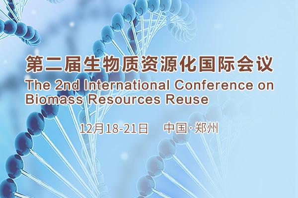 第二届生物质资源化国际会议将在12月份召开,会议报名开始啦!