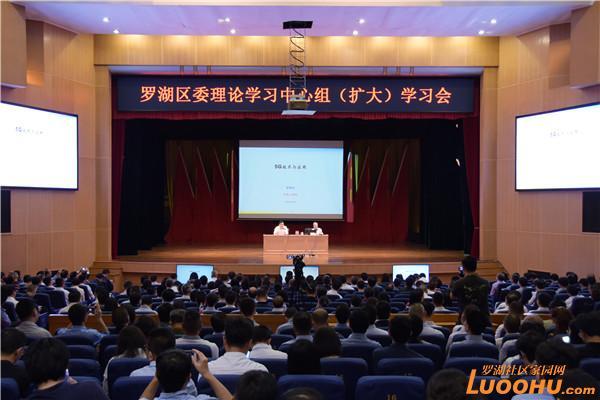 罗湖举办5G技术及应用专题讲座