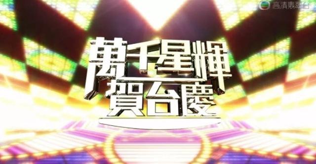 "TVB临时改名,""万千星辉贺台庆""变""珍惜香港 发放娱乐"""
