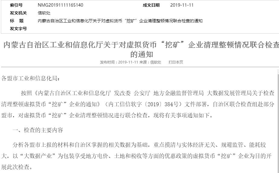 """内蒙古开展对虚拟货币""""挖矿""""企业的清理整顿情况检查_数据"""