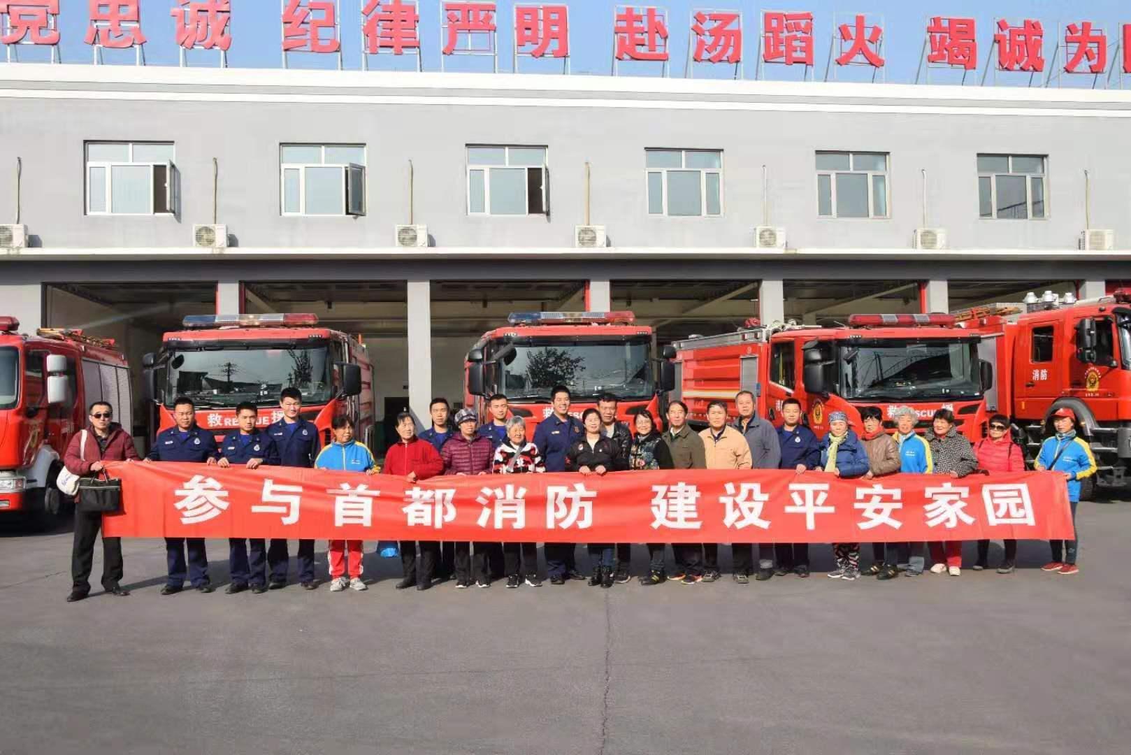 丰台消防打开红门普及消防安全常识