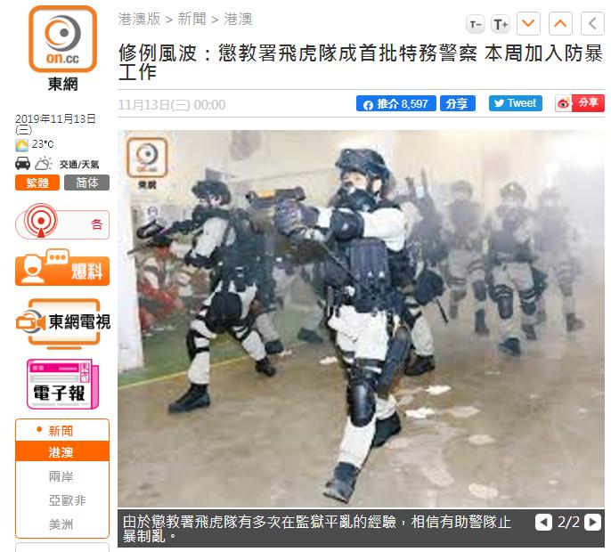 """港媒:有监狱平乱经验的惩教""""飞虎队""""拟将借调警队参与防暴"""