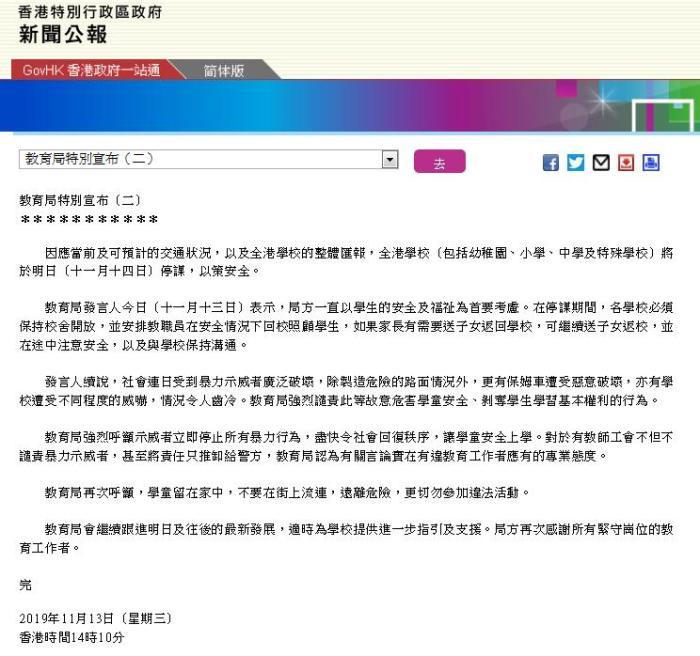 香港教育局:14日全港学校停课以策安全_示威者