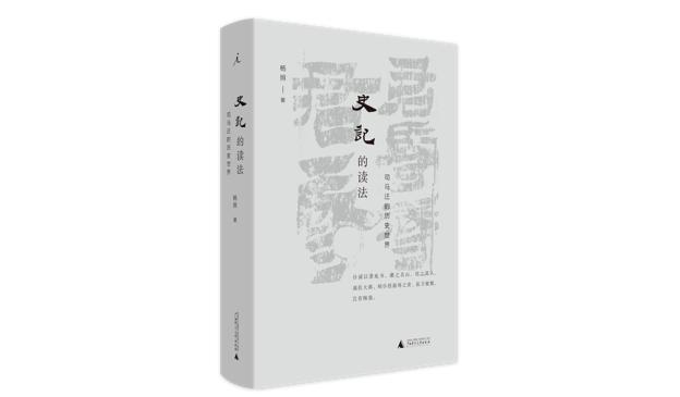 专访丨杨照:历史普及等同于讲故事,这低估了大众的智慧_司马迁