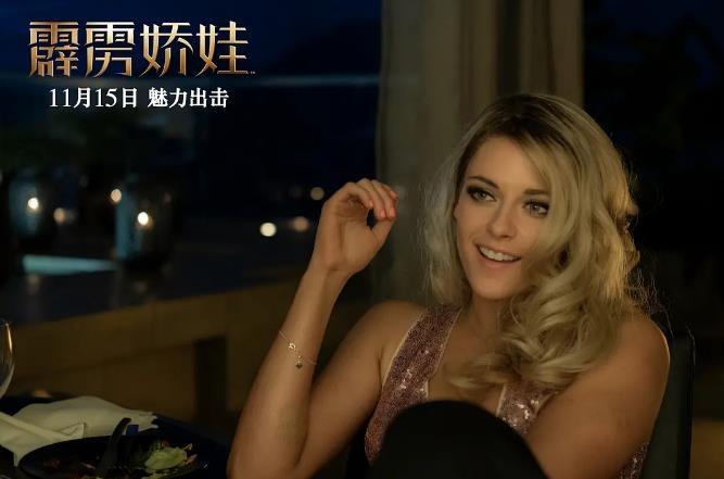 """《霹雳娇娃》曝正片片段 性感""""小K""""花式撩汉"""