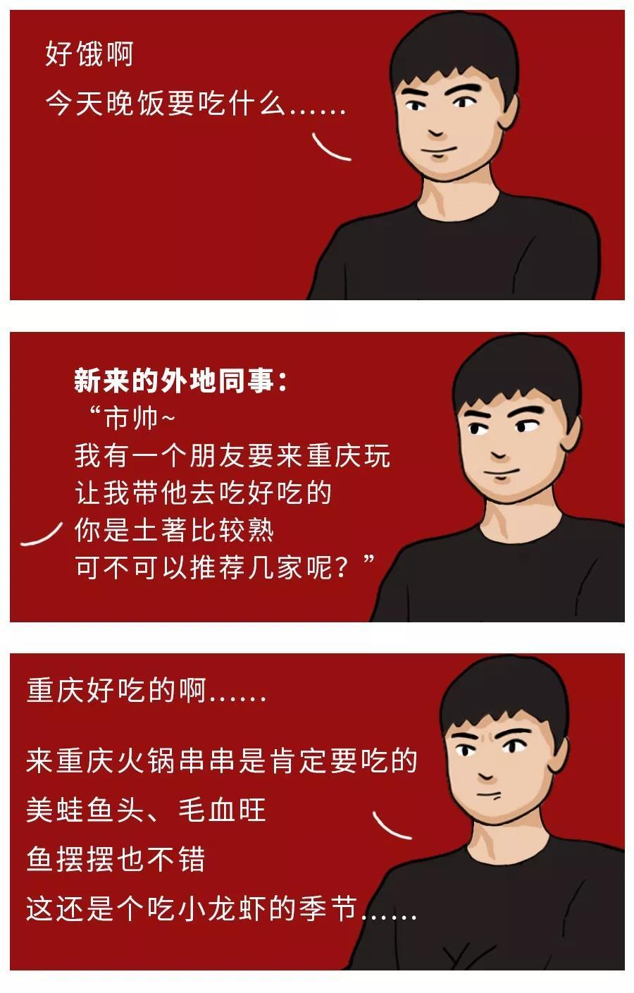 别再问重庆有什么好吃的!问就是没有!
