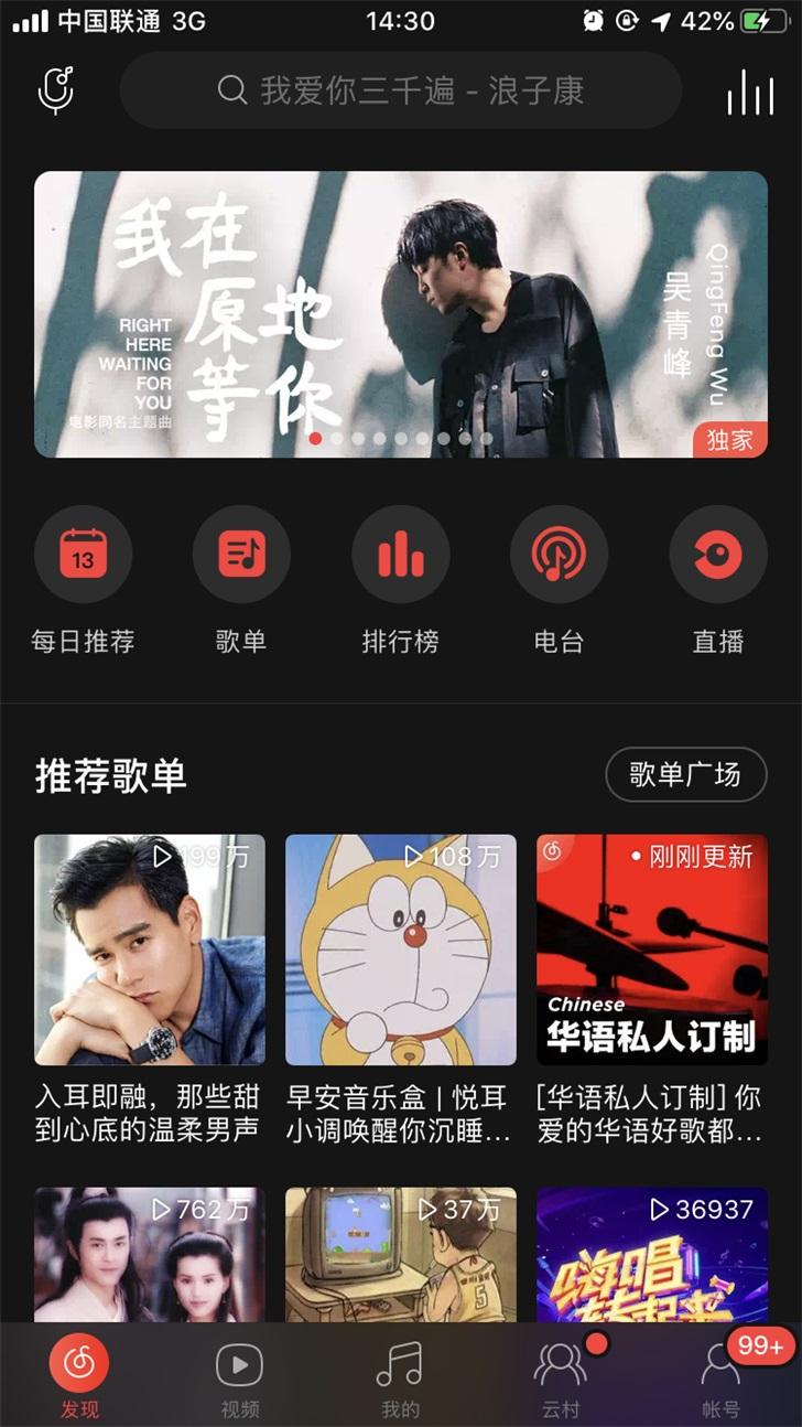 网易云音乐App更新:正式适配iOS 13黑暗模式_系统