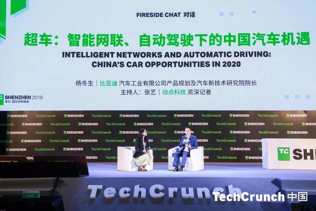 TC 2019 | 以比亚迪DiLink为代表的智能网联下中国汽车机遇