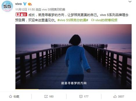 vivo S5发布会明晚举行,蔡徐坤将出席_手机