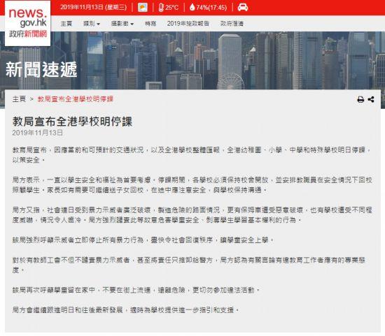 香港教育局宣布全港学校11月14日停课