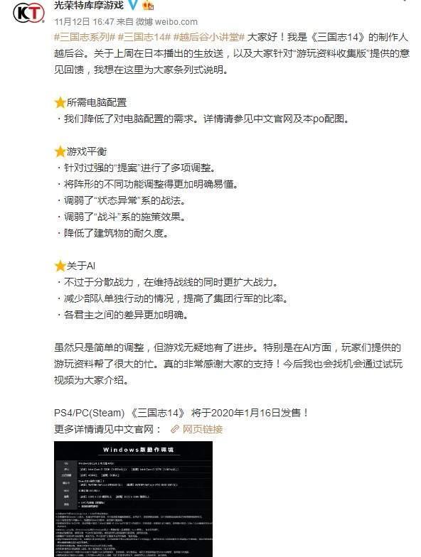 官方调整《三国志14》部分内容PC最低需求为GTX660