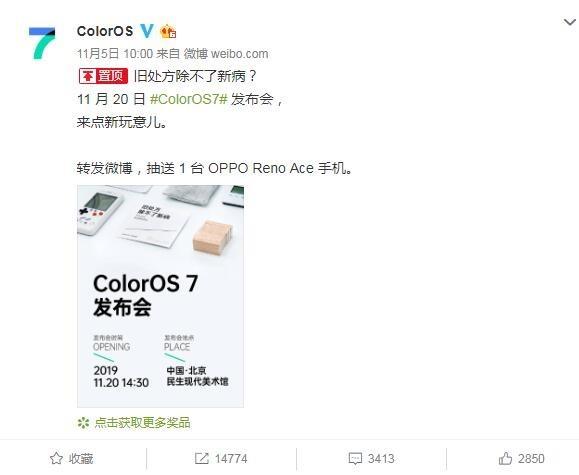 ColorOS宣布ColorOS7的内部代号,将于11月20日发布