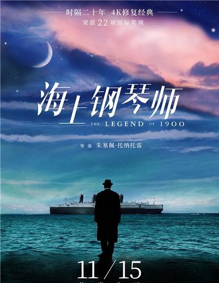 【583期】1+1观影团:《海上钢琴师》4k修复引期待-国际在线