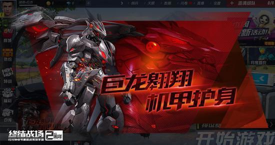 巨龙机甲降临《终结战场》英雄对决玩法升华竞技体验