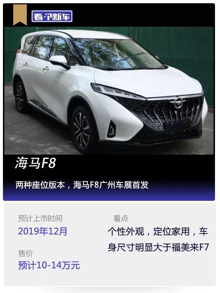 原看新车双座版,海马F8广交会开始