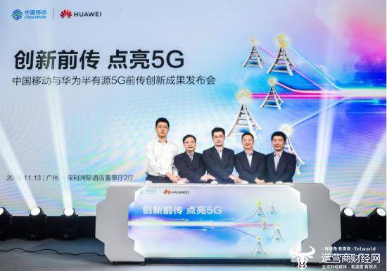 中国移动发布业界首个半有源MWDM 5G前传创新成果