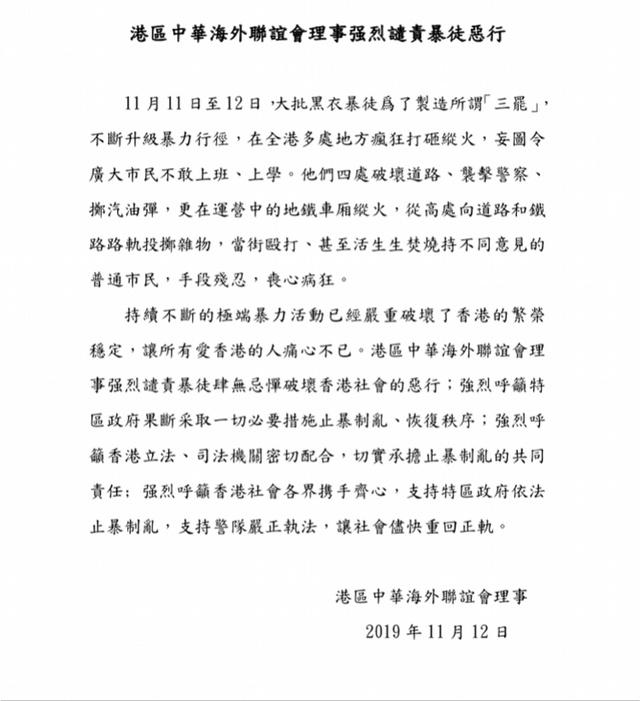 香港各界人士发声明强烈谴责暴徒暴行!呼吁坚定不移支持警方执法