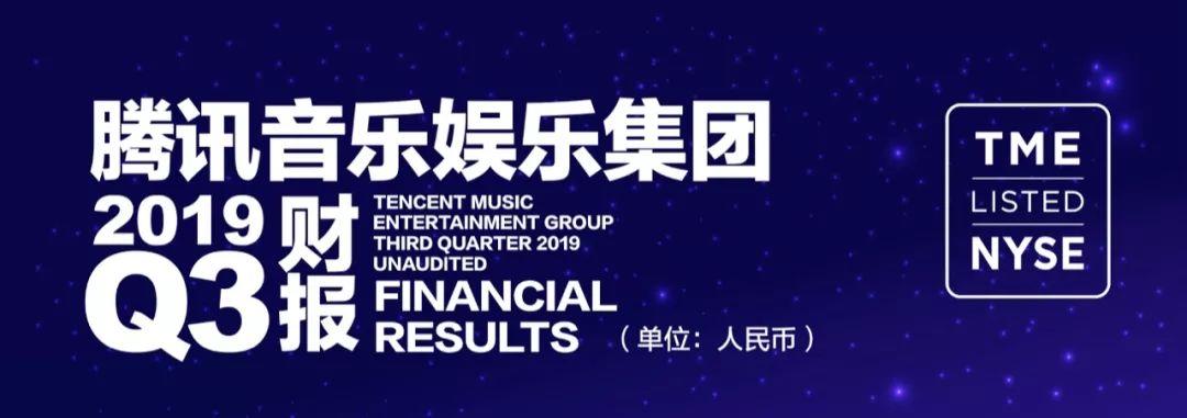 腾讯音乐娱乐集团Q3财报:赢得年轻用户,看见音乐未来的样子