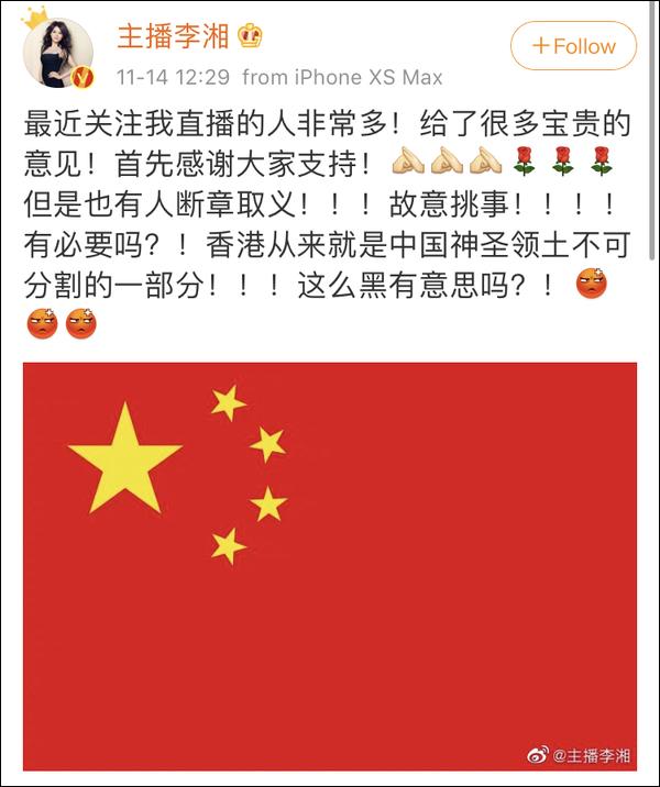 直播中将中国与香港并列?李湘回应_网友