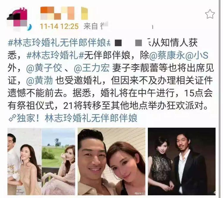 最新:林志玲婚礼无伴郎伴娘,黄渤受邀参加婚礼,却无法到场